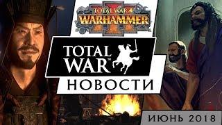 Новости Total War (THREE KINGDOMS, Rome II, Warhammer, Saga: Thrones of Britannia, Arena) июнь 2018