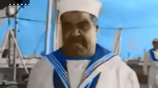أسماعيل ياسين فى البحرية بالألوان