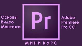 Adobe Premiere Pro CC 2015.Основы видео монтажа.Видеомонтаж.