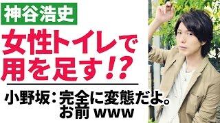 【小野坂昌也・神谷浩史】女性トイレで用を足してしまった話www ☆チャン...