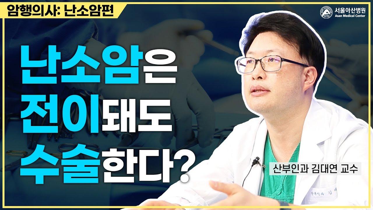 [암행의사] 난소암은 전이돼도 수술한다?