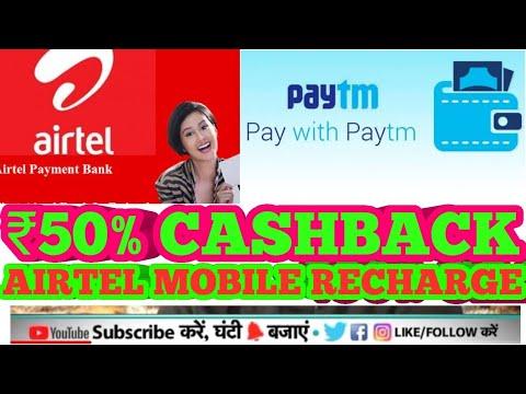 PAYTM || ₹50 CASHBACK ON AIRTEL PREPAID/ POSTPAID MOBILE RECHARGE