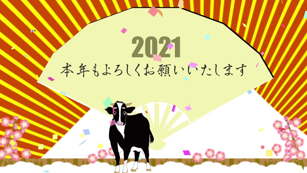 の 挨拶 新年