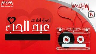 Arabic Valentine Hits - أجمل اغاني عيد الحب