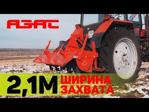 Почвофреза для трактора МТЗ | ФРН-2К АЗАС