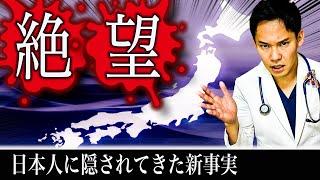 日本人のあなたが、これから危ない理由