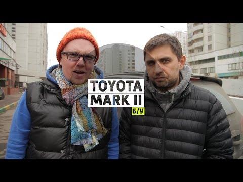 Toyota Mark ll - Большой тест-драйв (б/у) / Big Test Drive (Videoversion) - Тойота Марк 2
