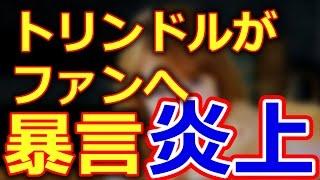 木曜ドラマ「37 5℃の涙」 トリンドル玲奈 性格が最悪との噂 http://yout...