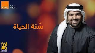 موسيقي اعلان اورنج رمضان 2020 ( سنة الحياة )