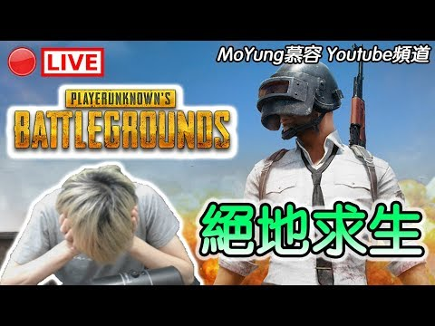 慕容Live直播 2017-09-09 : 絕地求生 PUBG (ft.楓 8歲)