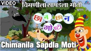 chimanila sapdla moti chhan chhan goshti marathi animated children s story
