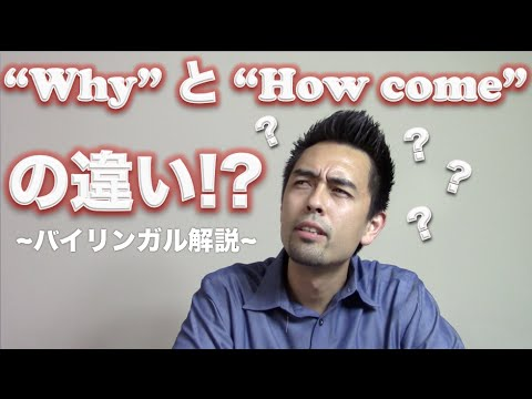 """""""Why""""と""""How Come""""の微妙な違い【#21】"""