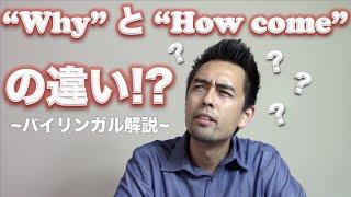 "【Hapa英会話-21】""Why""と""How Come""の微妙な違い"