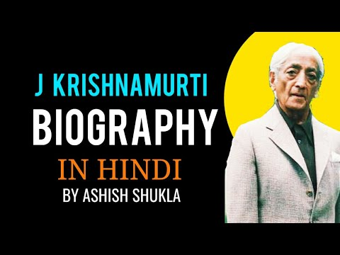 J Krishnamurti a biography ( hindi audio book )