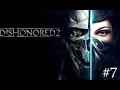 تختيم Dishonored 2  7