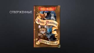 Коты-Воители/Книги Коты-Воители из ЦИКЛОВ