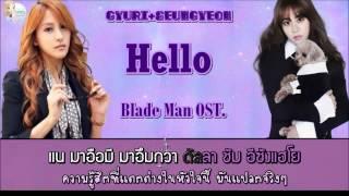 [Karaoke/Thaisub] Gyuri_Seungyeon - Hello(Blade Man OST.)