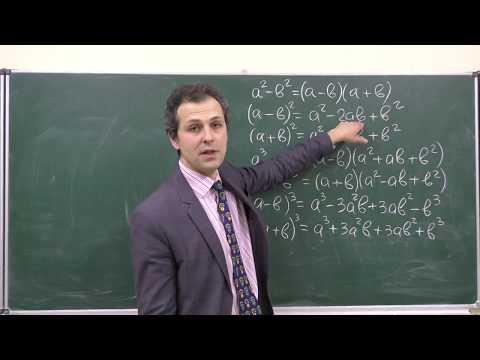 Видеоуроки по алгебре 7 класс формулы сокращенного умножения
