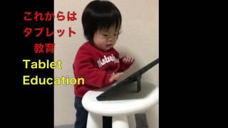 ICT教育 Self Kidsは日本初、幼児教育を軸にした学習塾です。2歳〜小学...