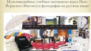 Курс Нью-Йоркского института фотографии на русском языке
