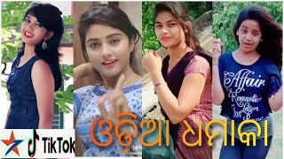 Must wach New odia funny❤TikTok video letest New comedy || #newtiktokvideo #funnyvideo