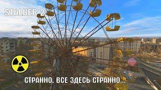 СТРАННОСТЬ АНОНСА STALKER 2