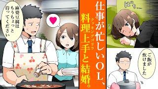 ご飯つくりすぎ子と完食系男子(6)