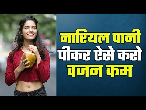 Drink Coconut Water For Weight Loss Amazing Weight Loss Benefits With Coconut Water Hindi