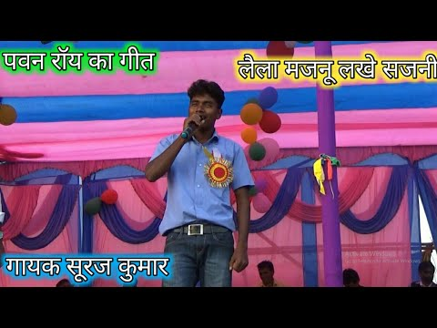Laila majnu !! सरदुल्ला गाँव मे पवन रॉय के गाना गाकर सबको खुश किया !! Singer suraj kumar