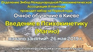 Очное обучение экстрасенсорике и психокинетике(магии) в Киеве. Ассоциация Эмбер
