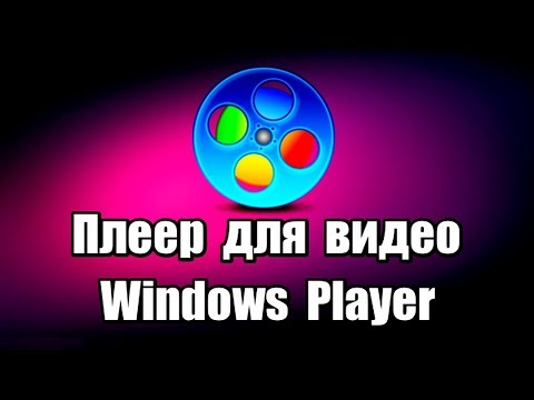Плеер для видео Windows Player