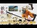 HGIBOランドマンロディ#02仮組み&レビュー編『機動戦士ガンダム 鉄血のオルフェン…