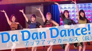 アップアップガールズ(仮)『Da Dan Dance!』(UP UP GIRLS kakko KARI [Da Dan Dance!])(MV)