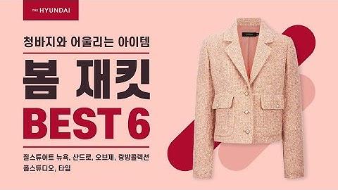 걸친 순간 감탄하는 핏! 어디에 걸쳐도 스타일 완성되는 봄 자켓 BEST6