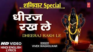 शनिवार Special भजन Dheeraj Rakh Le I VIVEK WAGHOLIKAR I Shani Bhajan Hindi English Lyrics I Full HD
