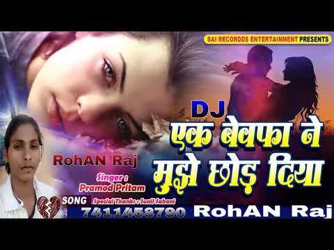 Zakhmi Dil Chupake royenge DJ song Hindi Rohit gold