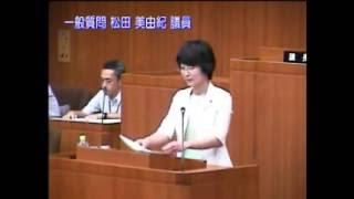 一般質問松田美由紀議員平成28年第2回6月定例会(3日目)