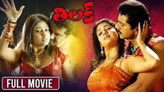 Tilak Telugu Full Length Movie    Sarath Kumar   Nayanthara   South Cinema Hall