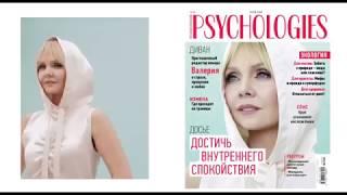 Валерия в майском номере журнала PSYCHOLOGIES (анонс)