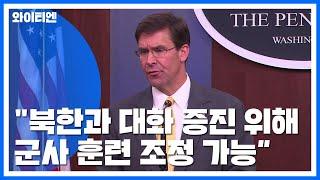 """[속보] 美 국방장관 """"北과 대화 증진 위해 군사훈련 조정 가능"""" / YTN"""