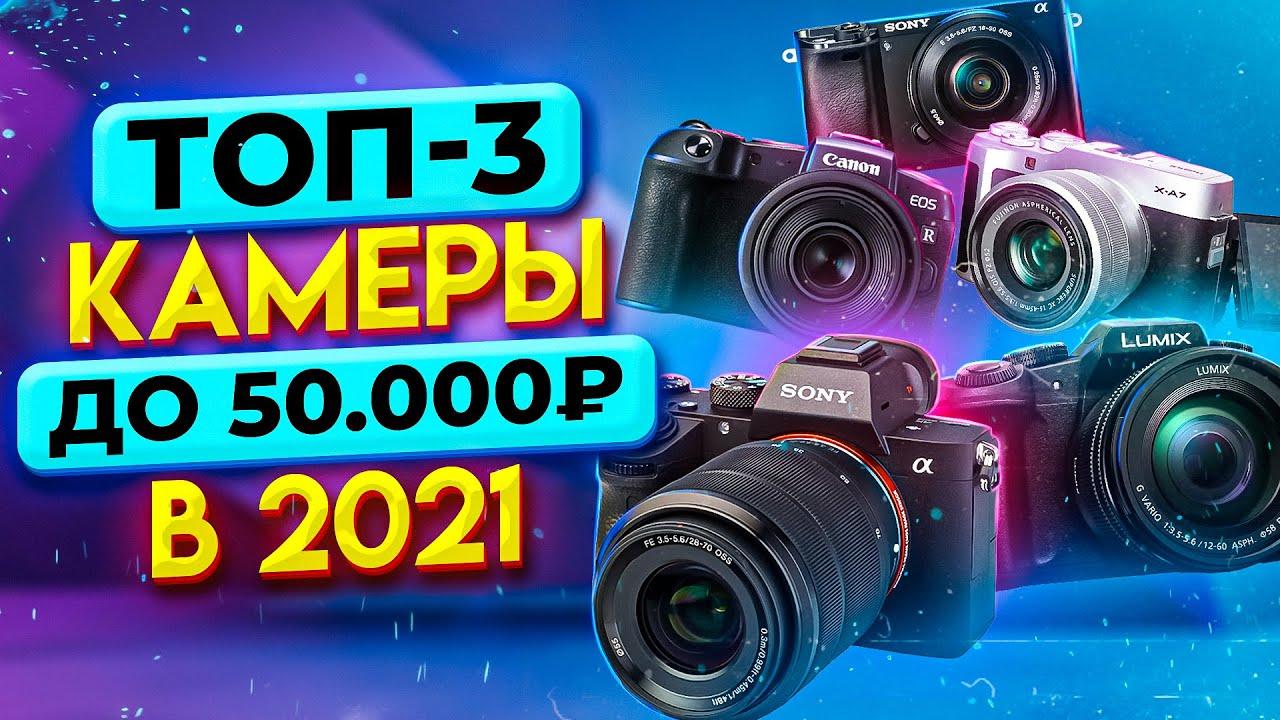 Топ 3 Лучших Камеры До 50000₽ ⚡ Бюджетные Камеры Для Видеоблога