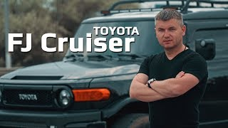 Toyota FJ Cruiser - аккуратный 4-х литровый танк. Обзор от Пассажыра