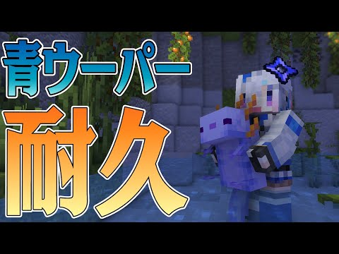 【Minecraft】闇市店主、激激激レア青ウーパーチャレンジ!!【天音かなた/ホロライブ】