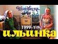 Русские традиции: Ильинка, 1999-1. Russian Traditions: Ilyinka, 1999-1.