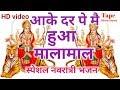Ma kela devi mandir khatauli आके दर पे मै हुआ मालामाल bhajan mata ke hindi bhajan navratra