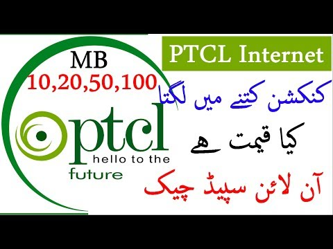 Ptcl Performance in Pakistan VDSL and Ptcl Speed Test