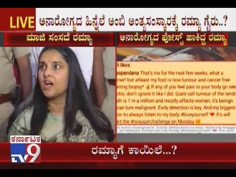 Ramya Clarifies On Not Attending Ambareesh's Funeral, She Has Tumour In Her Leg & Was Unable To Move