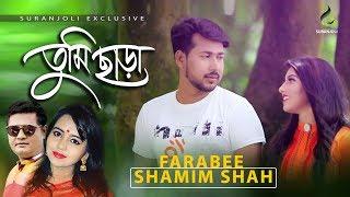 Tumi Chara Farabee And Shamim Shah Mp3 Song Download