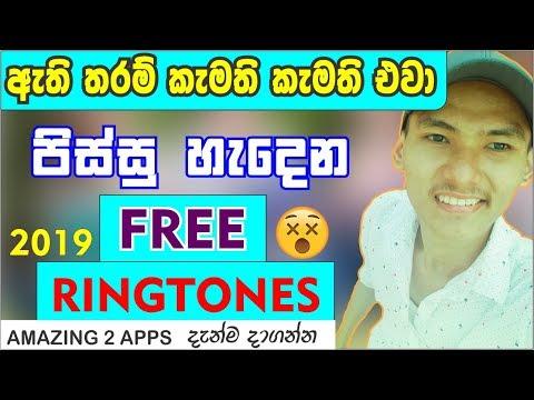 🇱🇰 Amazing Free Ringtones 💖   ඇති තරම් Ringtones   Zedge App   සිංහලෙන් 2019 Sinhala