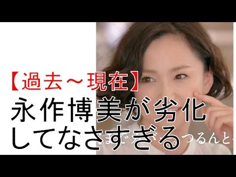 永作博美が劣化してなさすぎるwドラマ「さよなら私」主演【写真あり】【2ch】